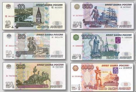 Редкие купюры России