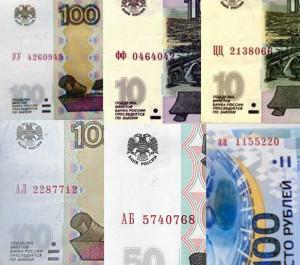 Редкие серии на российских купюрах