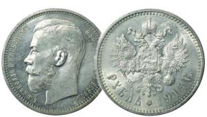 Поддельная монета с изображением Николая Второго