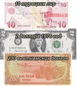 Самые ценные банкноты мира