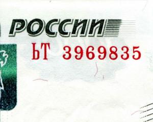 Серийные номера банкноты