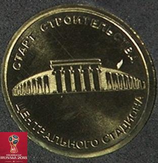 """Памятная монета """"Старт строительства"""""""