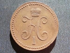 1 копейка серебром 1840г.