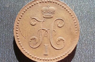 1 копейка серебром (1840 год)
