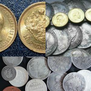 Юбилейные царские монеты