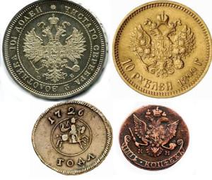 Царские ценные монеты