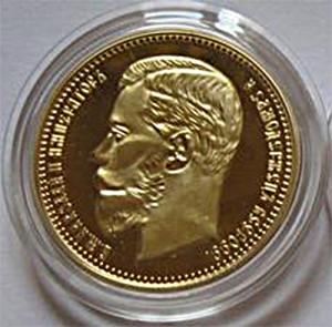 Новодел царской золотой монеты