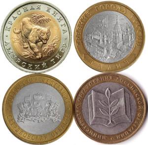 Юбилейные монеты биметалл Россия