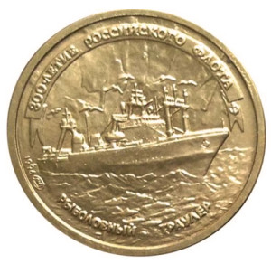 "1 рубль ""Рыболовный траулер"""