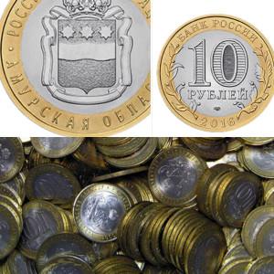 Монета 10 рублей 2016г. Амурская область