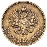 10 рублей золотом Николая II