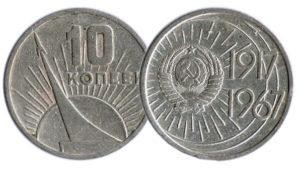 10 копеек из серии 50 лет Советской власти