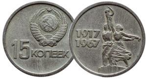 15 копеек из серии 50 лет Советской власти