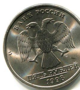 Монеты регулярного чекана 1998 г.