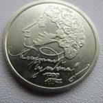 Юбилейная монета в честь А.С.Пушкина