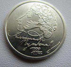 Монеты регулярного чекана 1999 г.