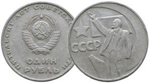 1 рубль из серии 50 лет Советской власти