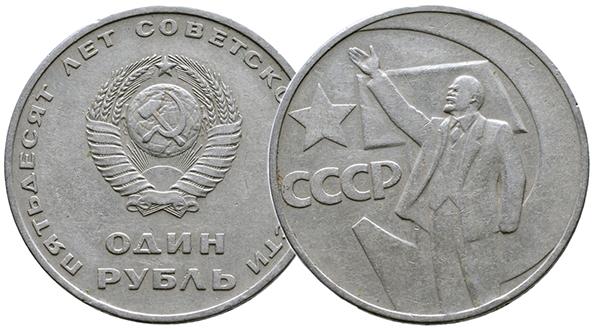 1 рубль 50 лет советской власти цена купить книгу альбом для монет