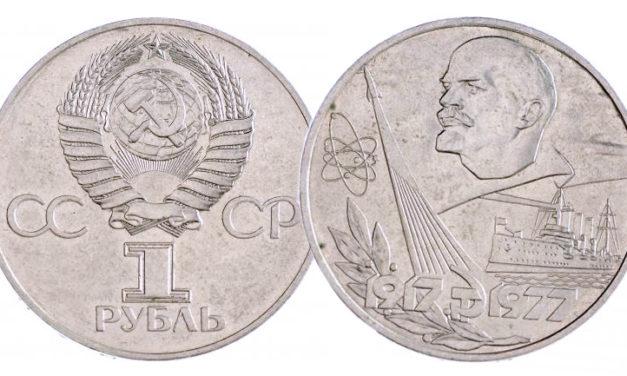 Серия монет «60 лет советской власти»