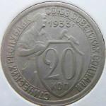 Очень редкая монета: 20 копеек 1933 года