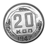 20 копеек 1947 года - новодел