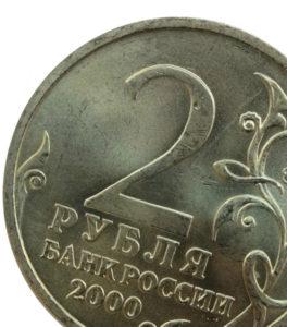 Монеты регулярного чекана 2000 г.