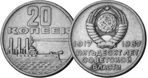 20 копеек из серии 50 лет Советской власти