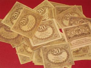 Керенки номиналом 20 рублей