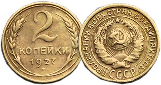 Монеты 1927 года стоимость монеты монголии фото