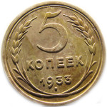 Редкая монета - 5 копеек 1933 года