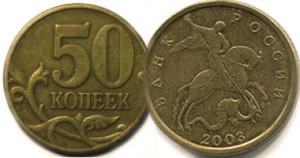 Монета 50 копеек 2003 года