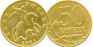 Монета-призрак: 50 копеек 2001 года