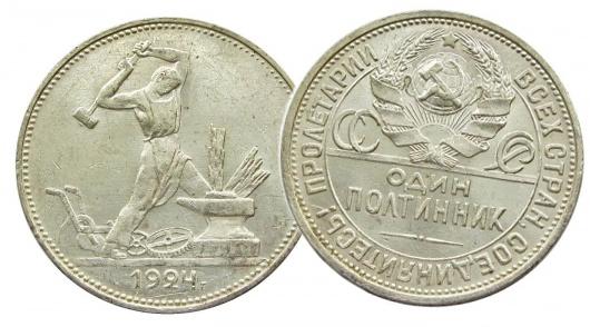 50 копеек 1924 года цена серебро разновидности сколько стоит 1 копеек 2000 года цена
