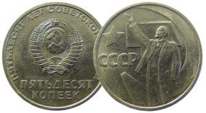 50 копеек из серии 50 лет Советской власти