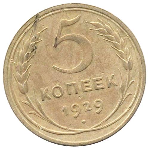 Цена 3 копейки 1929 стоимость 1 копеек 2000 года украина цена