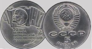 Юбилейные 5 рублей 1987 года