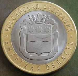 Монета 10 рублей 2016 г. Амурская область