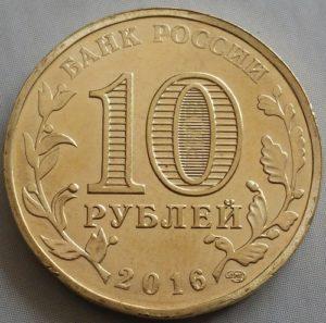 Монеты Города воинской славы 2016 г.