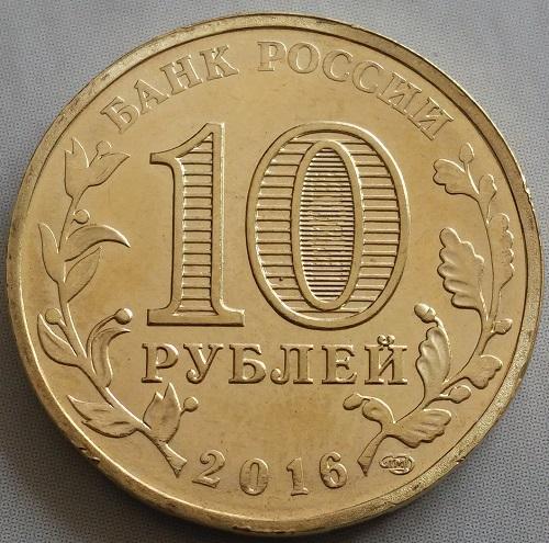 Серия монет «Города Воинской Славы»