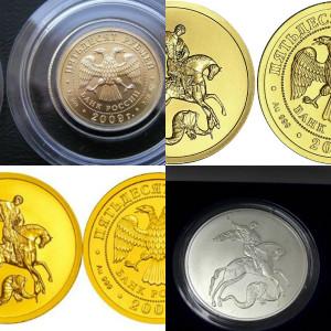 Монеты Георгий Победоносец