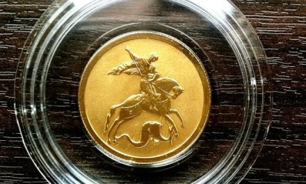 Георгий Победоносец — инвестиционная монета