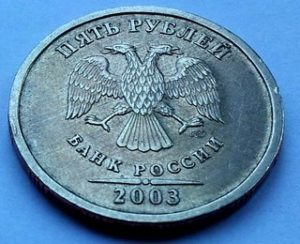 Монеты регулярного чекана 2003 г.