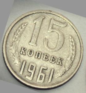 Монета 1961 г.