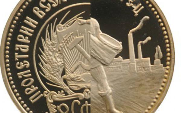 Монета Сеятель. История и разновидности монеты, цен