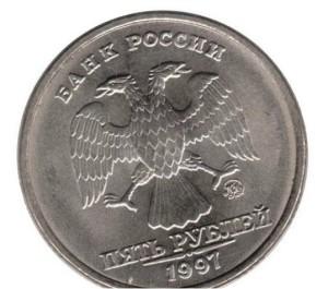 Монеты регулярного чекана 1997 года