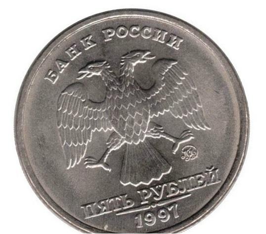 Монеты России 1997 года: стоимость, редкие разновидности