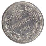 Монеты РСФСР 1921 года: стоимость, редкие разновидности