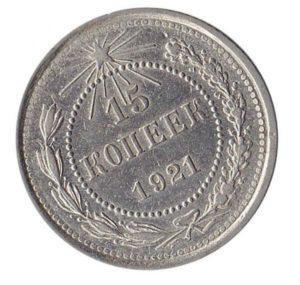 Монеты РСФСР 1921 г