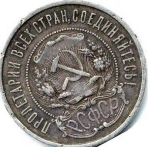Монеты РСФСР 1922 г
