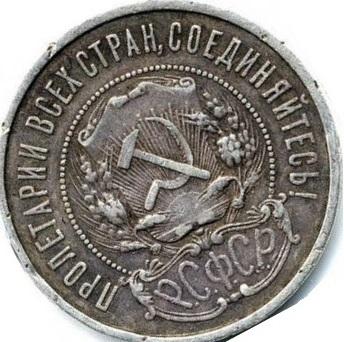 Монеты РСФСР 1922 года: стоимость, редкие разновидности